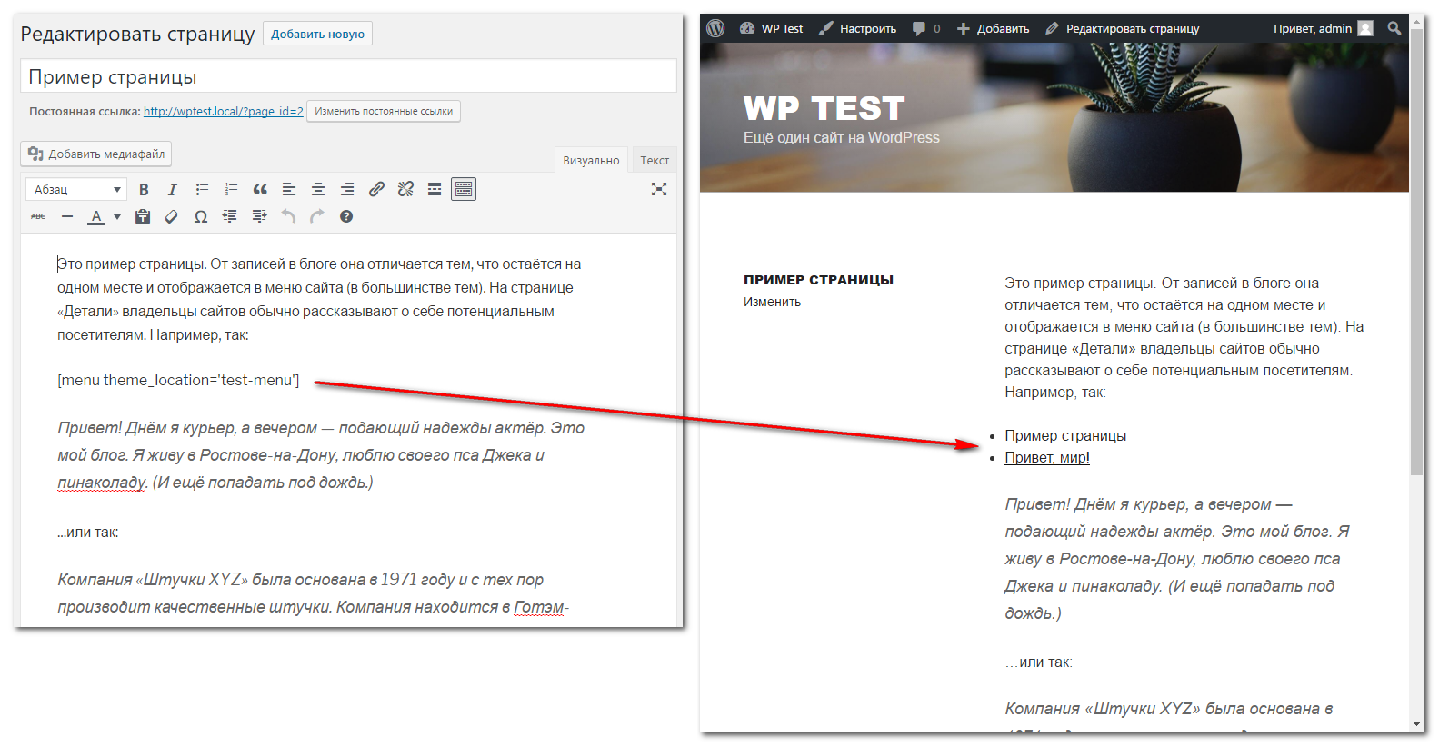 Вставка произвольной области меню с помощью шорткода и плагина WP Custom Widget area